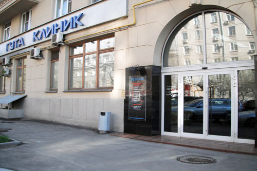 Медицинский центр «ГУТА-КЛИНИК»