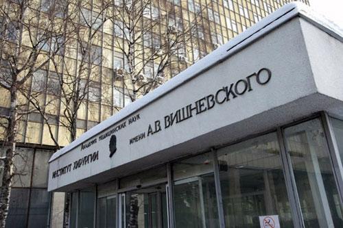 ФГБУ «Институт хирургии им. А.В. Вишневского»