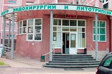 Многопрофильная клиника «Центр эндохирургии и литотрипсии»