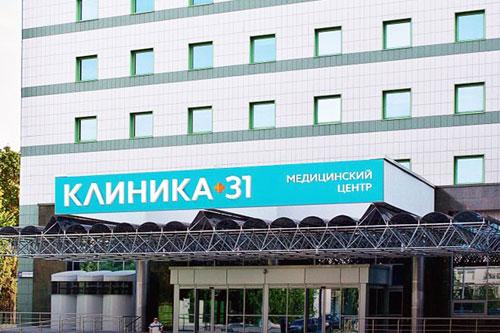 Медицинский центр «КЛИНИКА 31»